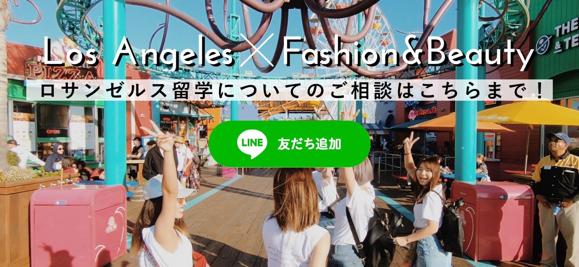 ロサンゼルスファッション留学をもっと手軽に 友達追加